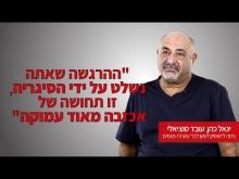 Embedded thumbnail for יגאל כהן, עישן במשך 50 שנים
