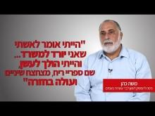 Embedded thumbnail for משה כהן, פברואר 2019