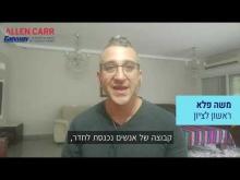 Embedded thumbnail for לקט המלצות 2020 בוגרי סדנת אלן קאר